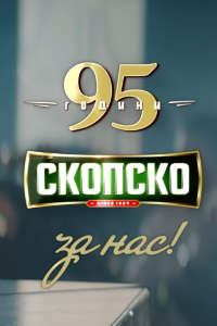 95 godina Skopsko pivo